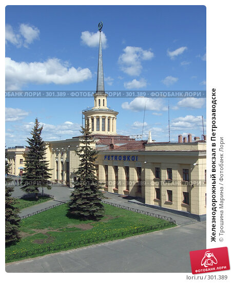Железнодорожный вокзал в Петрозаводске, фото № 301389, снято 24 мая 2007 г. (c) Трошина Марина / Фотобанк Лори