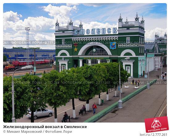 Железнодорожный вокзал в Смоленске, фото № 2777261, снято 10 июня 2006 г. (c) Михаил Марковский / Фотобанк Лори