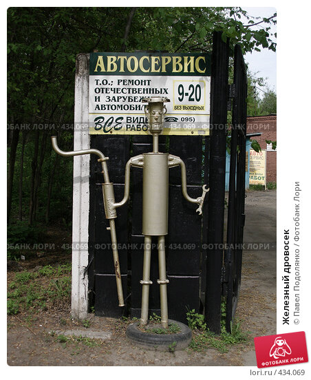 Купить «Железный дровосек», фото № 434069, снято 25 мая 2006 г. (c) Павел Подолянко / Фотобанк Лори