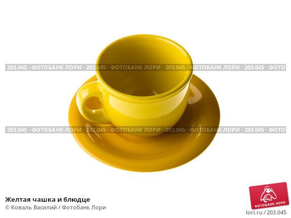 Желтая чашка и блюдце, фото № 203045, снято 3 февраля 2008 г. (c) Коваль Василий / Фотобанк Лори