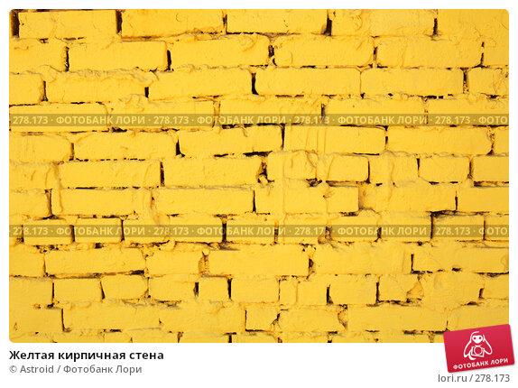 Желтая кирпичная стена, фото № 278173, снято 8 мая 2008 г. (c) Astroid / Фотобанк Лори