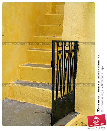Желтая лестница и черная калитка, фото № 12337, снято 24 сентября 2006 г. (c) Юрий Синицын / Фотобанк Лори