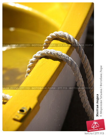 Купить «Желтая лодка», фото № 277113, снято 19 апреля 2008 г. (c) Морозова Татьяна / Фотобанк Лори