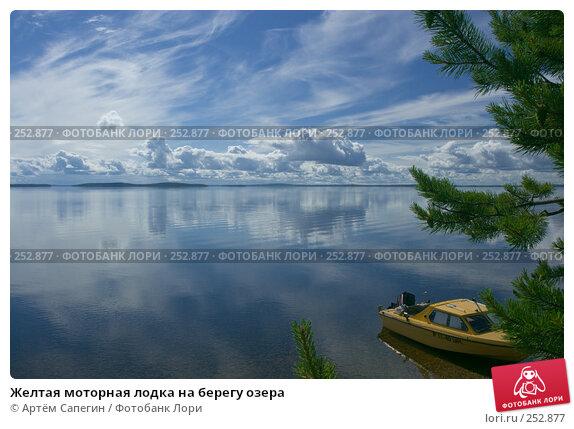 Желтая моторная лодка на берегу озера, фото № 252877, снято 12 июля 2007 г. (c) Артём Сапегин / Фотобанк Лори