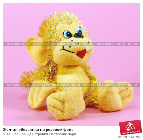 Желтая обезьянка на розовом фоне, фото № 161781, снято 23 декабря 2007 г. (c) Коннов Леонид Петрович / Фотобанк Лори