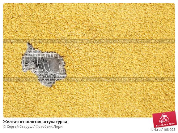 Желтая отколотая штукатурка, фото № 108025, снято 18 января 2007 г. (c) Сергей Старуш / Фотобанк Лори