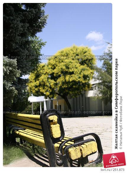 Желтая скамейка в Симферопольском парке, фото № 251873, снято 24 июня 2007 г. (c) Наталья Чуб / Фотобанк Лори