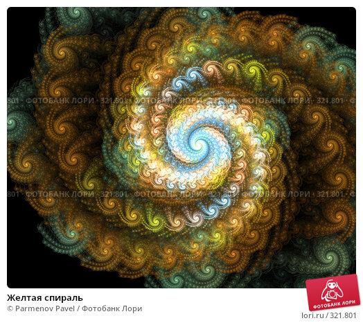 Желтая спираль, иллюстрация № 321801 (c) Parmenov Pavel / Фотобанк Лори
