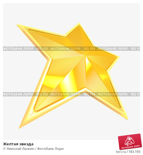 Желтая звезда, фото № 183193, снято 22 июля 2017 г. (c) Николай Лыжин / Фотобанк Лори