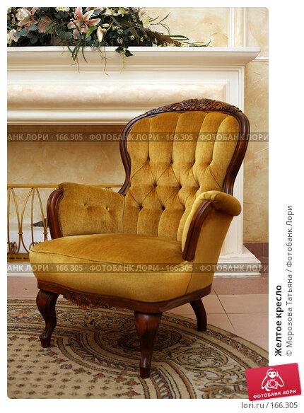 Желтое кресло, фото № 166305, снято 29 сентября 2007 г. (c) Морозова Татьяна / Фотобанк Лори