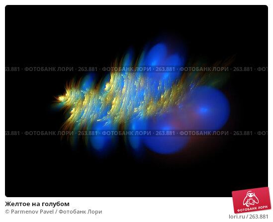 Желтое на голубом, иллюстрация № 263881 (c) Parmenov Pavel / Фотобанк Лори