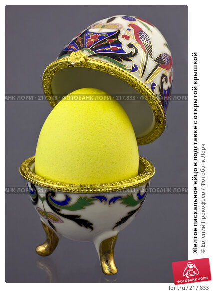 Желтое пасхальное яйцо в подставке с открытой крышкой, фото № 217833, снято 1 марта 2008 г. (c) Евгений Прокофьев / Фотобанк Лори
