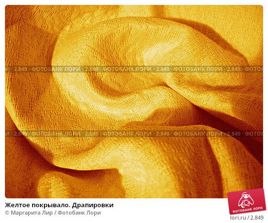 Желтое покрывало. Драпировки, фото № 2849, снято 1 мая 2006 г. (c) Маргарита Лир / Фотобанк Лори
