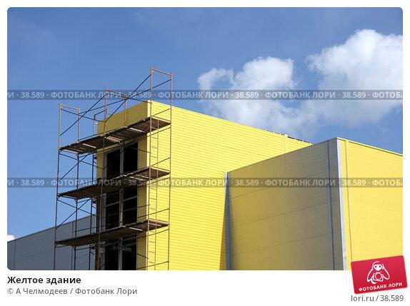 Купить «Желтое здание», фото № 38589, снято 9 апреля 2007 г. (c) A Челмодеев / Фотобанк Лори