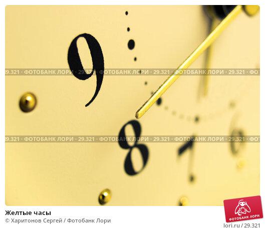 Желтые часы, фото № 29321, снято 22 марта 2007 г. (c) Харитонов Сергей / Фотобанк Лори