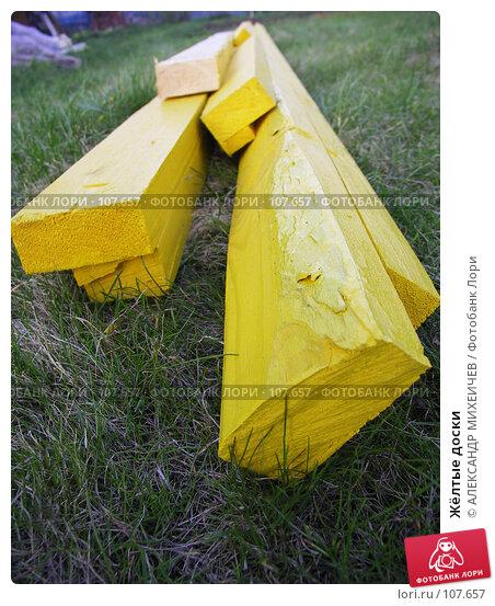 Жёлтые доски, фото № 107657, снято 5 мая 2006 г. (c) АЛЕКСАНДР МИХЕИЧЕВ / Фотобанк Лори