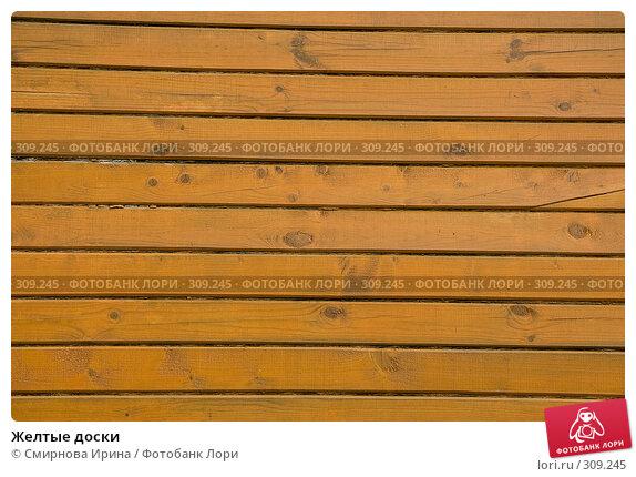 Желтые доски, фото № 309245, снято 1 июня 2008 г. (c) Смирнова Ирина / Фотобанк Лори