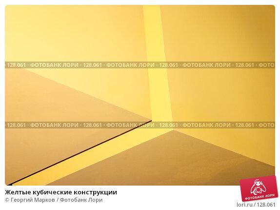 Купить «Желтые кубические конструкции», фото № 128061, снято 29 октября 2006 г. (c) Георгий Марков / Фотобанк Лори