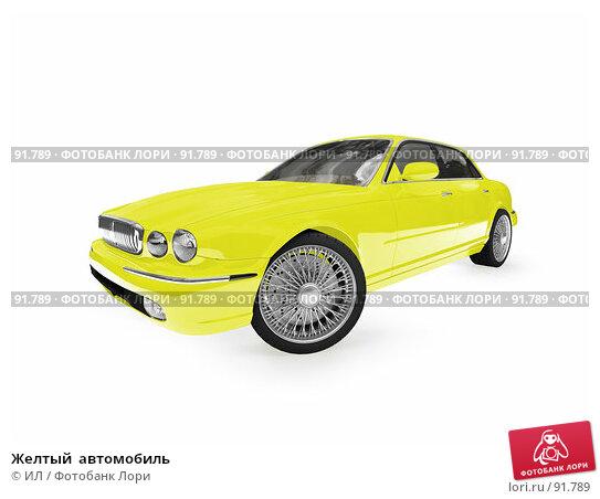 Купить «Желтый  автомобиль», иллюстрация № 91789 (c) ИЛ / Фотобанк Лори