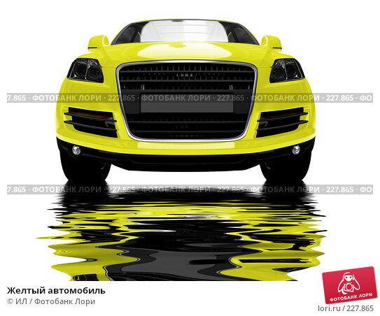 Желтый автомобиль, иллюстрация № 227865 (c) ИЛ / Фотобанк Лори