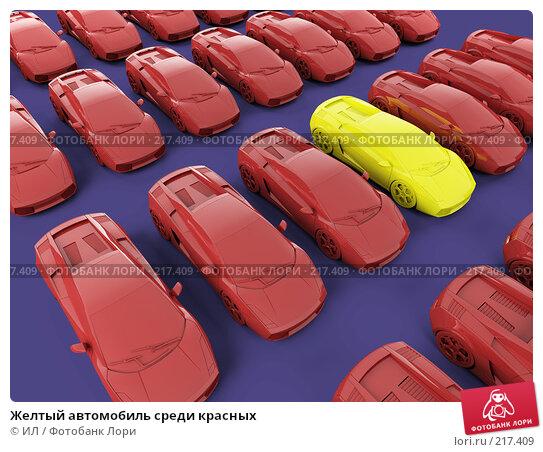 Желтый автомобиль среди красных, иллюстрация № 217409 (c) ИЛ / Фотобанк Лори