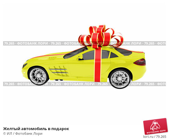 Желтый автомобиль в подарок, иллюстрация № 79265 (c) ИЛ / Фотобанк Лори
