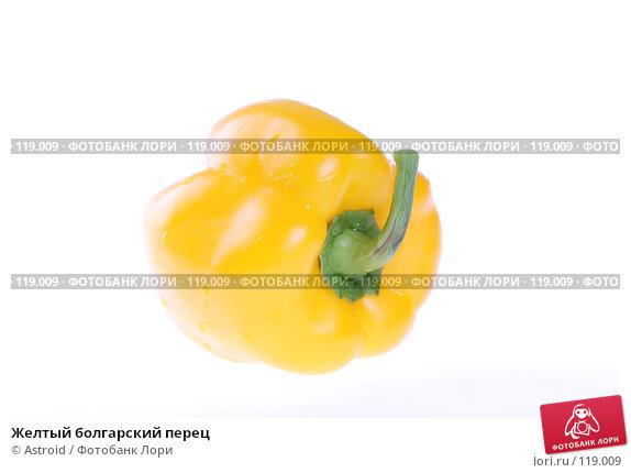 Желтый болгарский перец, фото № 119009, снято 4 января 2007 г. (c) Astroid / Фотобанк Лори