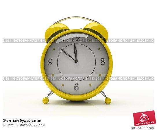 Желтый будильник, иллюстрация № 113901 (c) Hemul / Фотобанк Лори