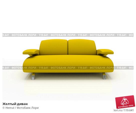 Желтый диван, иллюстрация № 119641 (c) Hemul / Фотобанк Лори