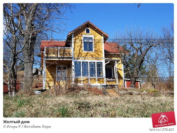 Желтый дом, фото № 270621, снято 30 марта 2008 г. (c) Игорь Р / Фотобанк Лори