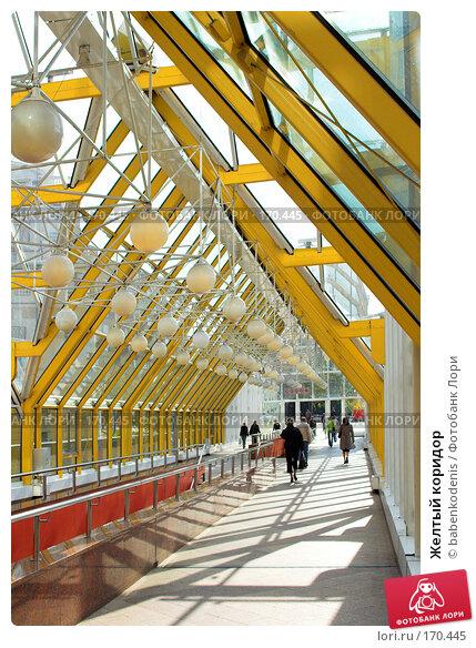 Желтый коридор, фото № 170445, снято 13 сентября 2007 г. (c) Бабенко Денис Юрьевич / Фотобанк Лори