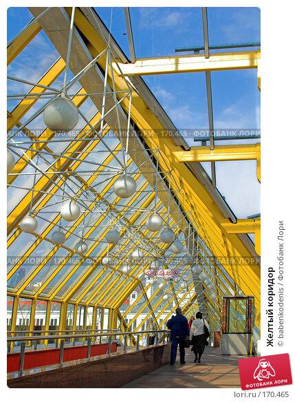 Желтый коридор, фото № 170465, снято 13 сентября 2007 г. (c) Бабенко Денис Юрьевич / Фотобанк Лори