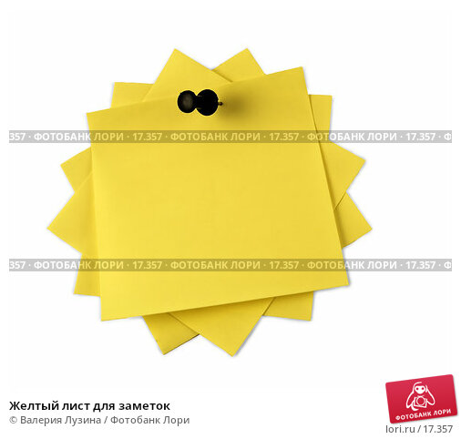 Желтый лист для заметок, фото № 17357, снято 15 января 2007 г. (c) Валерия Потапова / Фотобанк Лори