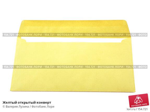 Желтый открытый конверт, фото № 154721, снято 19 декабря 2007 г. (c) Валерия Потапова / Фотобанк Лори