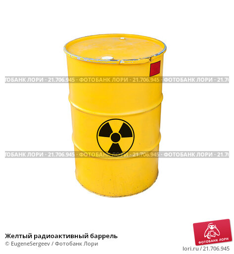 Купить «Желтый радиоактивный баррель», фото № 21706945, снято 22 января 2016 г. (c) EugeneSergeev / Фотобанк Лори