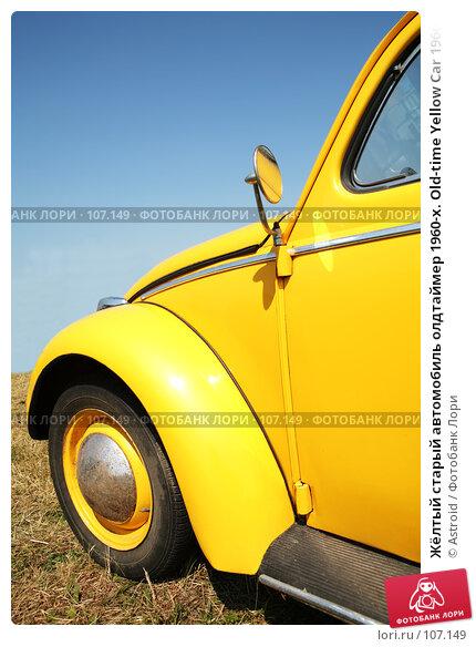 Жёлтый старый автомобиль олдтаймер 1960-х. Old-time Yellow Car 1960's, фото № 107149, снято 11 июля 2007 г. (c) Astroid / Фотобанк Лори