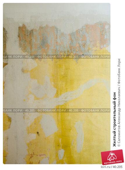 Желтый строительный фон, фото № 40205, снято 20 июня 2005 г. (c) Саломатов Александр Николаевич / Фотобанк Лори