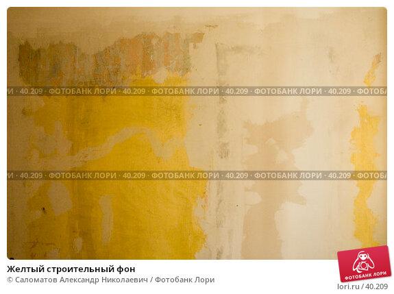 Купить «Желтый строительный фон», фото № 40209, снято 20 июня 2005 г. (c) Саломатов Александр Николаевич / Фотобанк Лори