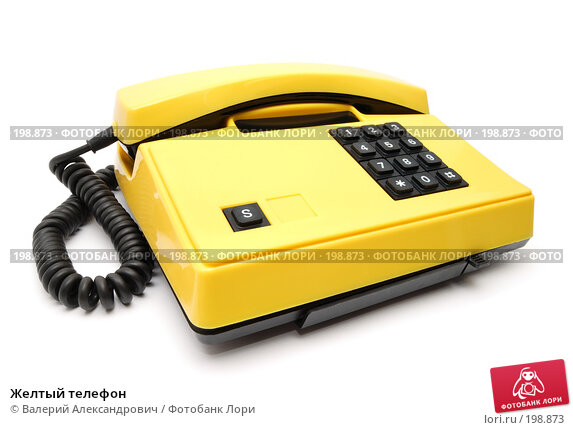 Купить «Желтый телефон», фото № 198873, снято 6 февраля 2008 г. (c) Валерий Александрович / Фотобанк Лори