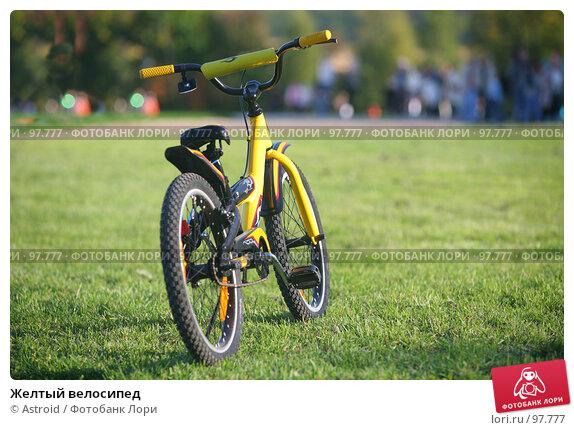 Желтый велосипед, фото № 97777, снято 23 сентября 2007 г. (c) Astroid / Фотобанк Лори