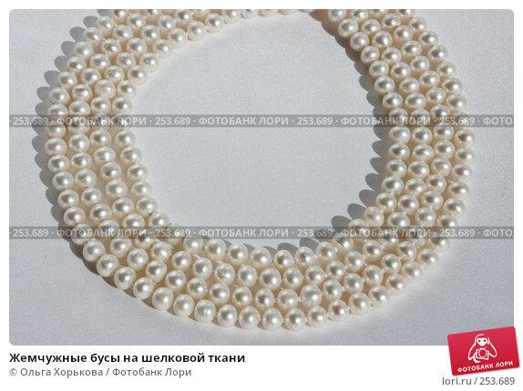 Жемчужные бусы на шелковой ткани, фото № 253689, снято 12 апреля 2008 г. (c) Ольга Хорькова / Фотобанк Лори