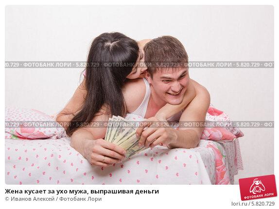 Муж кусает жену фото фото 385-514