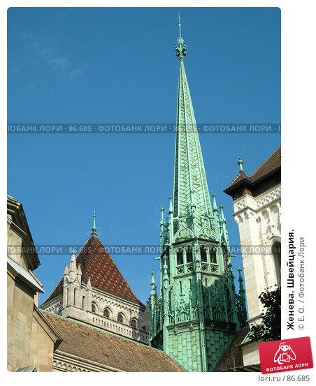Женева. Швейцария., фото № 86685, снято 29 сентября 2006 г. (c) Екатерина Овсянникова / Фотобанк Лори