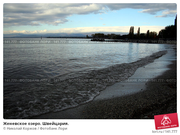 Женевское озеро. Швейцария., фото № 141777, снято 1 октября 2006 г. (c) Николай Коржов / Фотобанк Лори