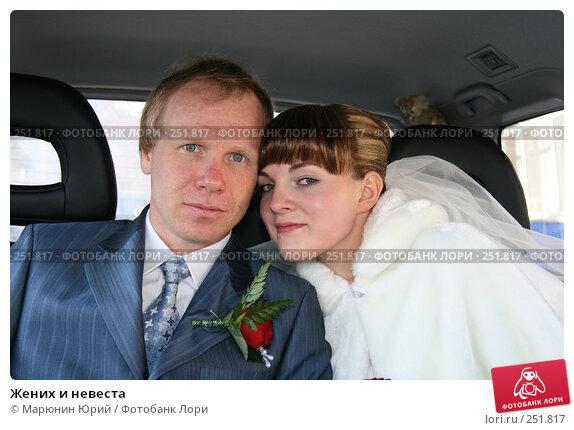 Жених и невеста, фото № 251817, снято 15 марта 2008 г. (c) Марюнин Юрий / Фотобанк Лори