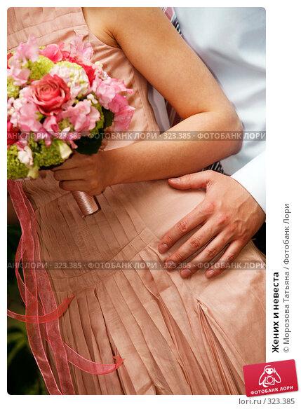 Жених и невеста, фото № 323385, снято 6 июня 2008 г. (c) Морозова Татьяна / Фотобанк Лори