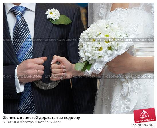 Жених с невестой держатся за подкову, фото № 267069, снято 6 марта 2008 г. (c) Татьяна Макотра / Фотобанк Лори