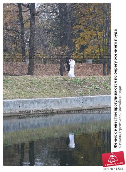 Купить «Жених с невестой прогуливаются по берегу осеннего пруда», эксклюзивное фото № 1561, снято 14 октября 2005 г. (c) Ирина Терентьева / Фотобанк Лори