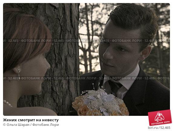 Жених смотрит на невесту, фото № 52465, снято 21 октября 2016 г. (c) Ольга Шаран / Фотобанк Лори