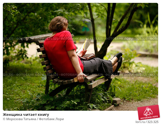 Женщина читает книгу, фото № 323325, снято 6 июня 2008 г. (c) Морозова Татьяна / Фотобанк Лори